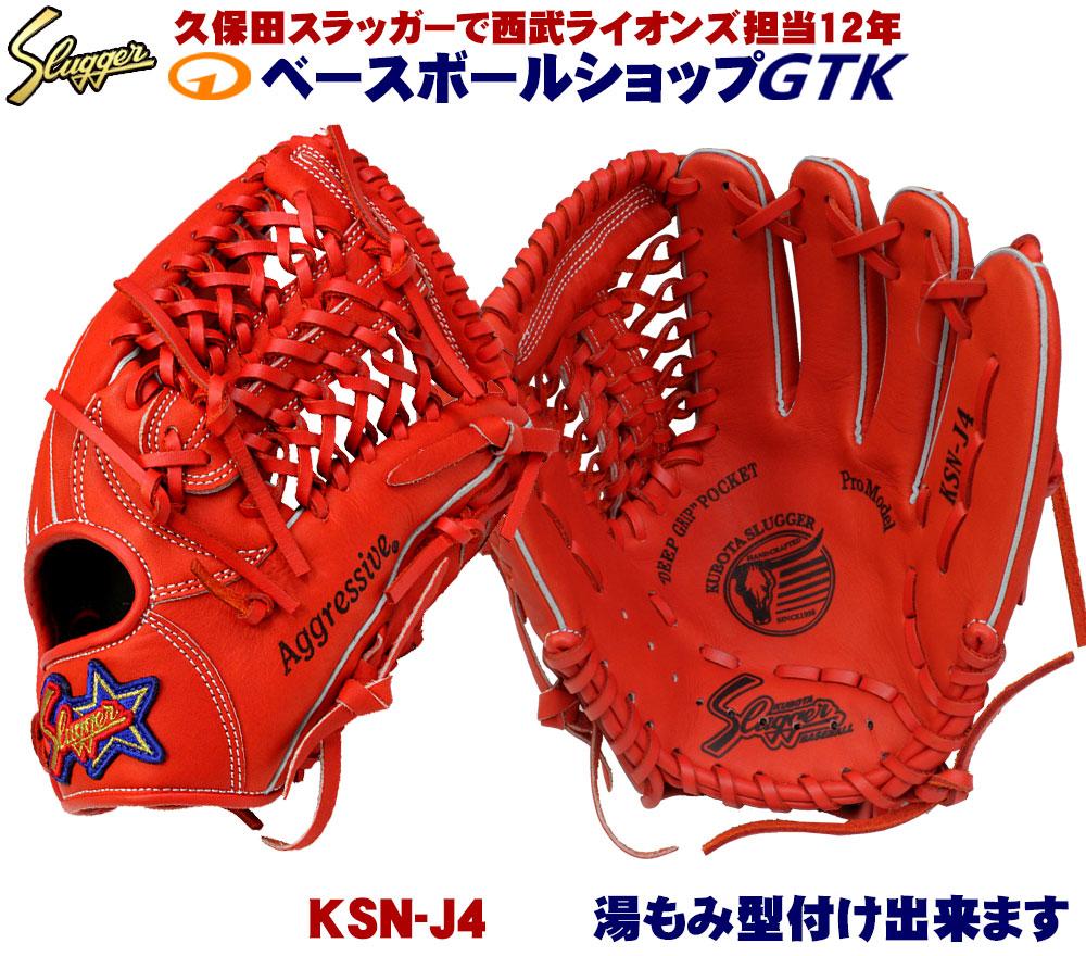 送料無料 久保田スラッガー少年野球軟式グローブ KSN-J4 Fオレンジ ジュニア用では大き目サイズモデル 内野向けのオールラウンドモデル J号球対応 学童 子供用 プレゼント 野球用品 GTK キャッシュレス5%還元