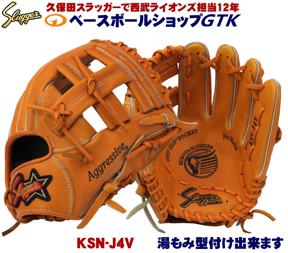 送料無料 久保田スラッガー少年野球軟式グローブ KSN-J4V W-48 オレンジ ジュニア用では大型サイズモデル オールラウンド向け J号球対応 学童 子供用 プレゼント 野球用品 GTK
