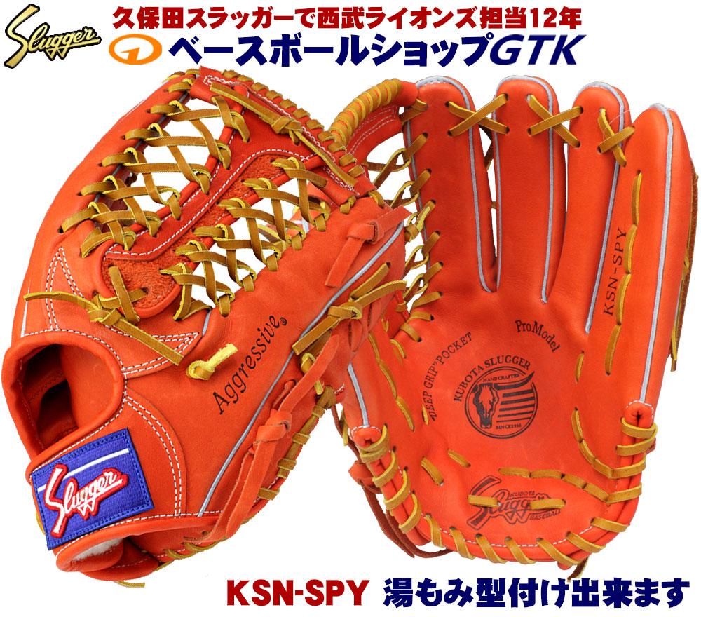 送料無料 久保田スラッガー 軟式 グローブ KSN-SPY Fオレンジ 外野手用 SPTのほぼウェブ違い M号球対応 一般用 学生用 プレゼント 野球用品 GTK キャッシュレス5%還元