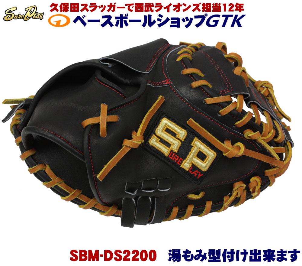 送料無料 シュアプレイ SBM-DS2200 ブラック 国産軟式キャッチャーミット 安くて良い品をお探しの方へ贈る! 高品質 野球 学生野球対応 総体 02P03Dec16 キャッシュレス5%還元
