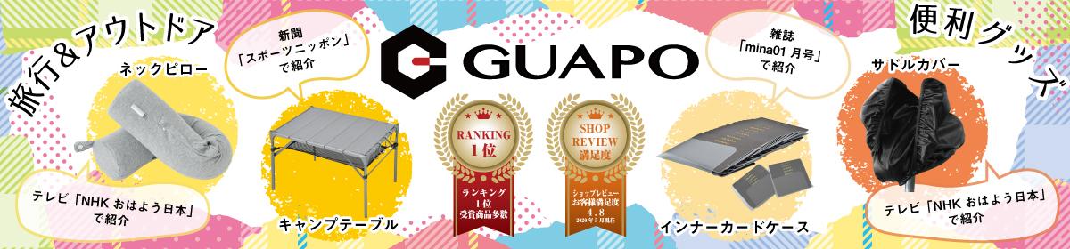 GUAPO 楽天市場店:従来商品よりオシャレ、使いやすい、心地よい商品をご提供します。