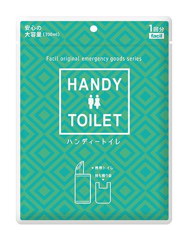 ファシル facil 片手で使用できる コンパクトな携帯トイレ ハンディトイレ 新品■送料無料■ 税込