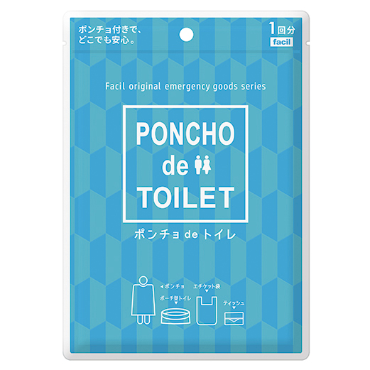 ファシル 使い勝手の良い facil 高品質新品 安心の ポンチョdeトイレ 目隠しポンチョ付きトイレ