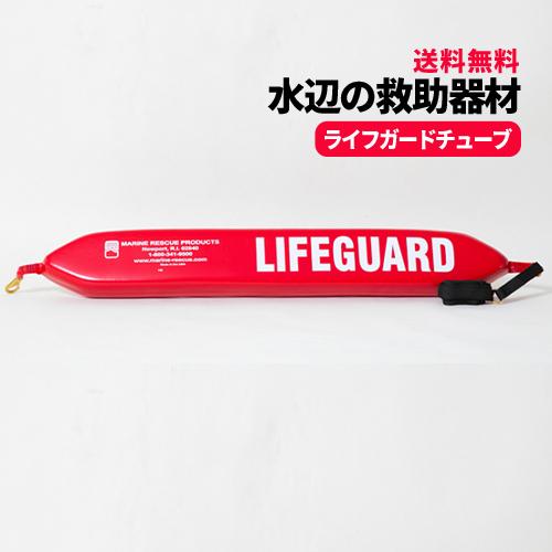【ライフガードチューブ】フック付で身体にに巻きつけ可能 海や川など波のある水辺におすすめな浮力がある救助器材 レスキューチューブ【送料無料】