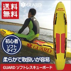 【送料無料】水難救助 初心者でも安心  ライフセービング講習 水上安全講習向け 2016ガードGUARD ソフトレスキューボード