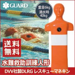【送料無料】水難救助訓練人形 DVV社製 DLRGレスキューマネキン