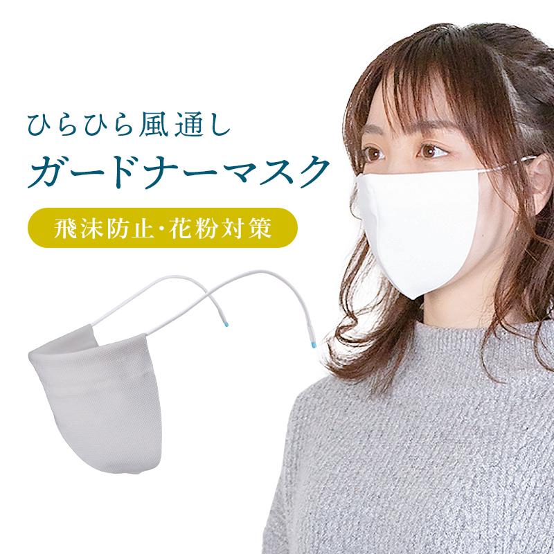 ガードナーマスク 夏 マスク 接触冷感 マスク 冷感 洗える 軽量 軽い 花粉対策 風通し 苦しくない 化粧崩れなし 自由自裁 おしゃれ 吸水性 乾燥性 洗濯洗い可能 安心 日本製 消臭 UVカット ホワイト ネイビー グレー