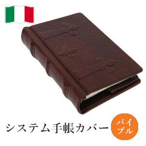 / Made in Italy leather system handbook covers Bible size refills sold separately / products-:off-org-medium-gi-antique
