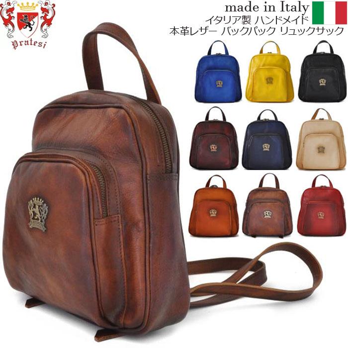 送料無料 イタリア製 プラテージ バックパック 本革 プラテシ Pratesi イタリアン レザー ギフト b185 メンズバッグ