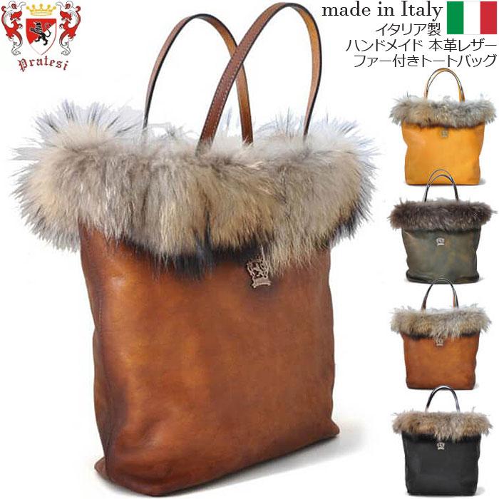 送料無料 イタリア製 プラテージ トートバッグ ファー 秋冬 本革 プラテシ Pratesi イタリアン レザー ギフト b340 メンズバッグ