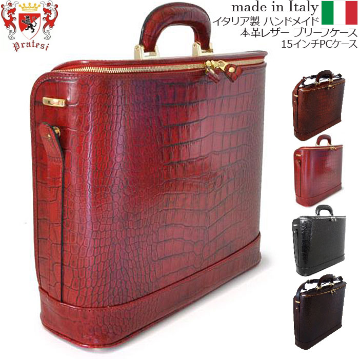 送料無料 イタリア製 プラテージ ブリーフケース 本革 プラテシ Pratesi イタリアン レザー ギフト k116-15 メンズバッグ