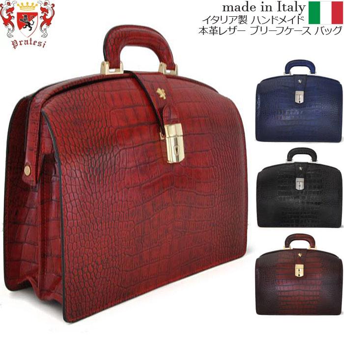 送料無料 イタリア製 プラテージ ブリーフケース 本革 プラテシ Pratesi イタリアン レザー ギフト k120-37 メンズバッグ