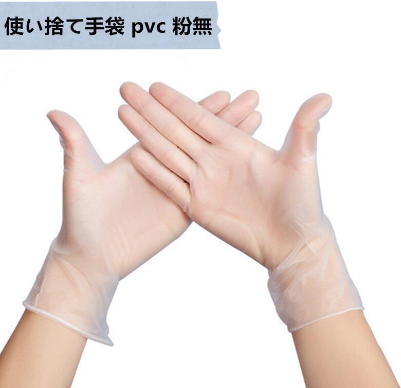 華麗 使い捨て手袋 pvc 粉なし 極薄 品薄 50000枚 箱入り 抗菌 メンズ レディース 料理 清掃 食品加工 予防対策 ゴム ビニール 使いきり手袋, インポートランジェリーflavor 74aa6e57