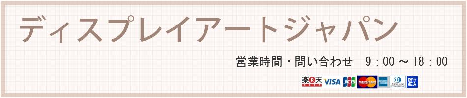 ディスプレイ・アートジャパン:GuCra グクラフト