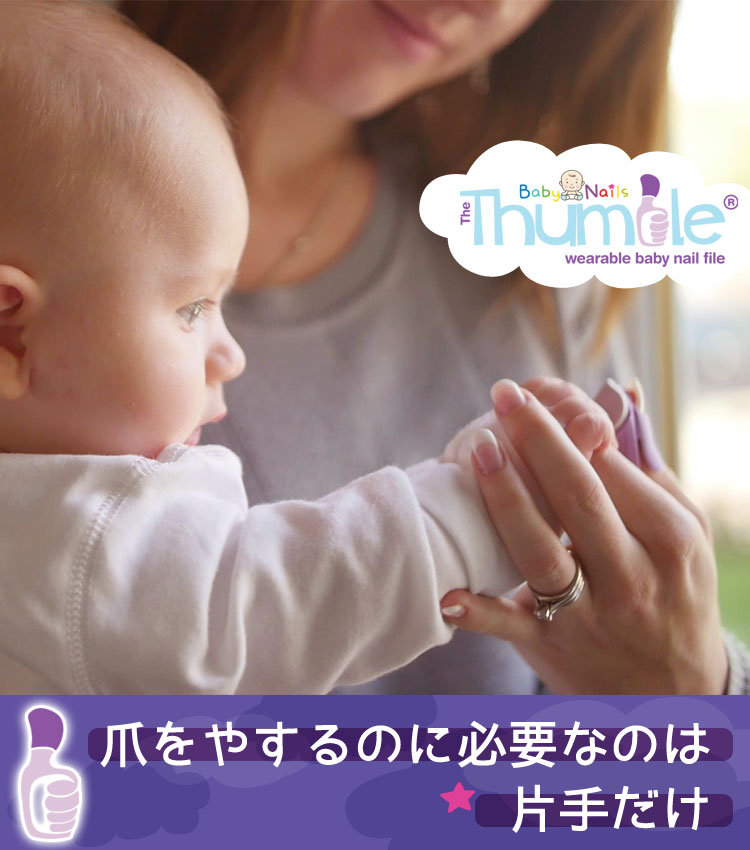 [during 100 yen OFF coupon distribution] for six months     for baby nail  BabyNails wearing-type baby nail file The Thumble newborn baby     after
