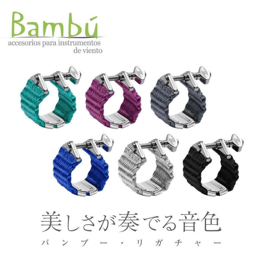 Bambu NOVA テナーサクソフォン用 流行のアイテム 新品 バンブー リガチャー テナーサックス Tenor 大規模セール Saxophone ノヴァ