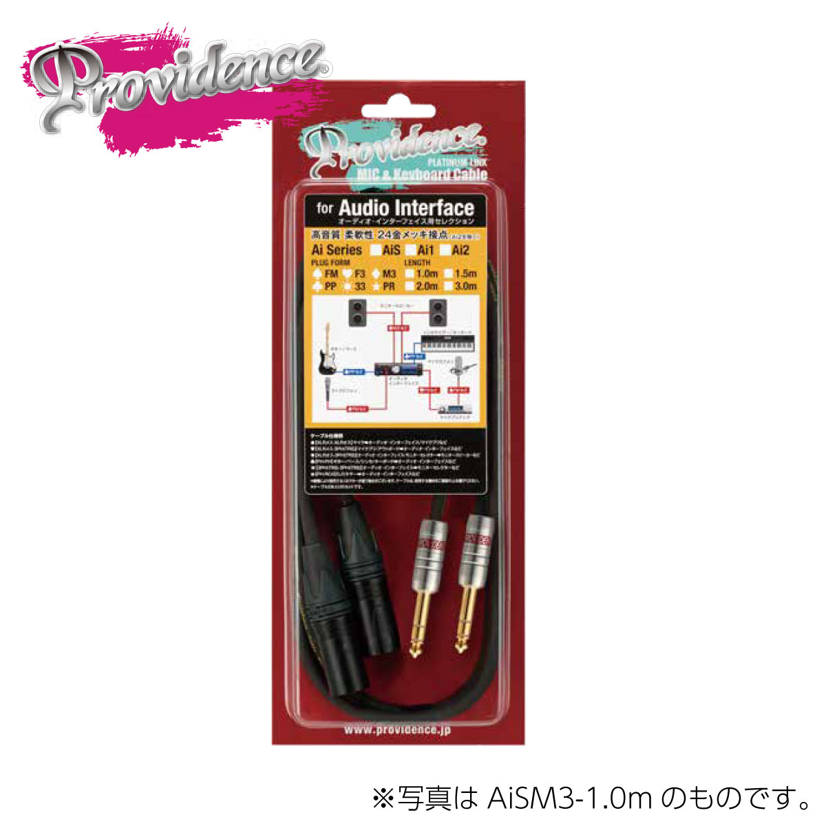Providence Ai2-33-3.0m PLATINUM LINK 新品 オーディオ・インターフェイス用ケーブル[プロヴィデンス][シールド][Cable][Audio Interface,DTM]