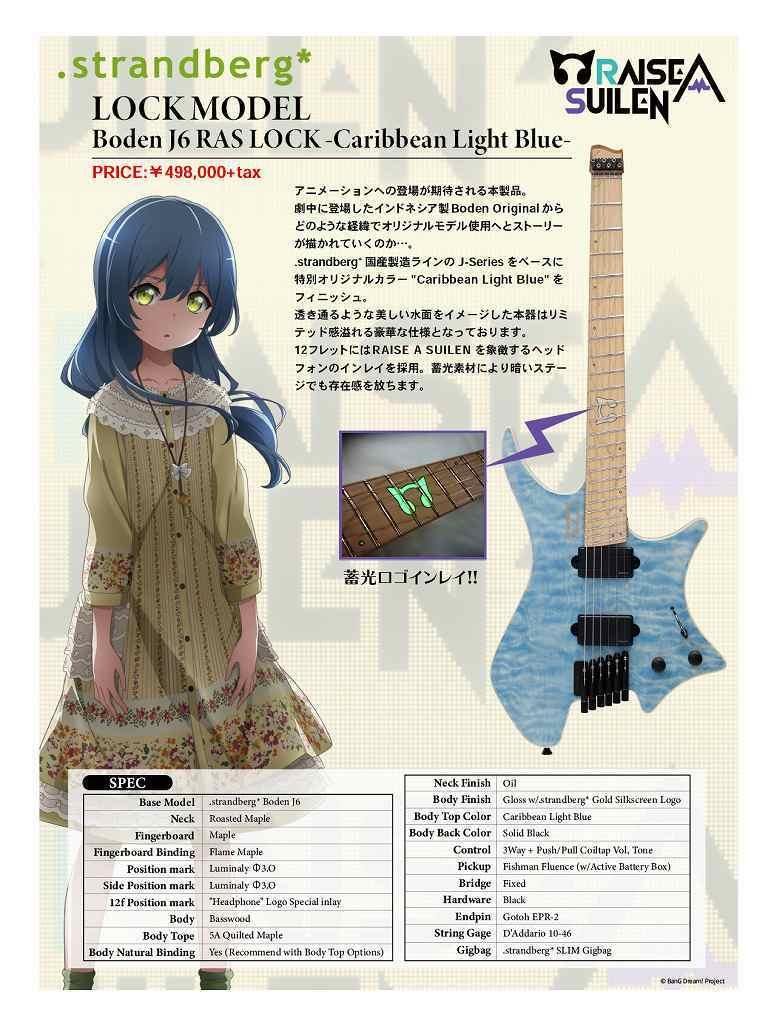 Strandberg LOCK MODEL Boden J6 RAS LOCK Caribbean Light Blue 新品[ストランドバーグ][BanG Dream!,バンドリ][RAISE A SUILEN,レイズアスイレン][朝日六花,ロック,小原莉子][ヘッドレス][Electric Guitar,エレキギター]