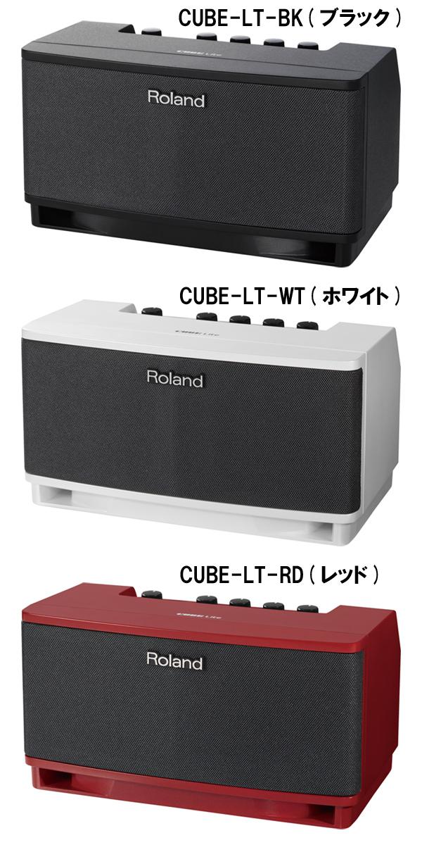 【10W】Roland Cube Lite 新品 ギターアンプ[ローランド][キューブライト][Black,ブラック,黒][White,ホワイト,白][Red,レッド,赤][コンボ,Guitar combo amplifier][CUBE-LT-BK][CUBE-LT-WH][CUBE-LT-RD]