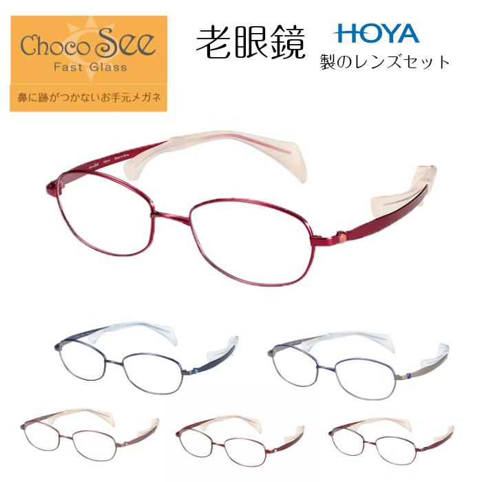 老眼鏡 おしゃれ レディース メンズ チョコシー Chocosee 鼻に跡がつかない こめかみ メガネ 女性用 かわいい 鼻パッドがない リーディンググラス シニアグラス FG24508