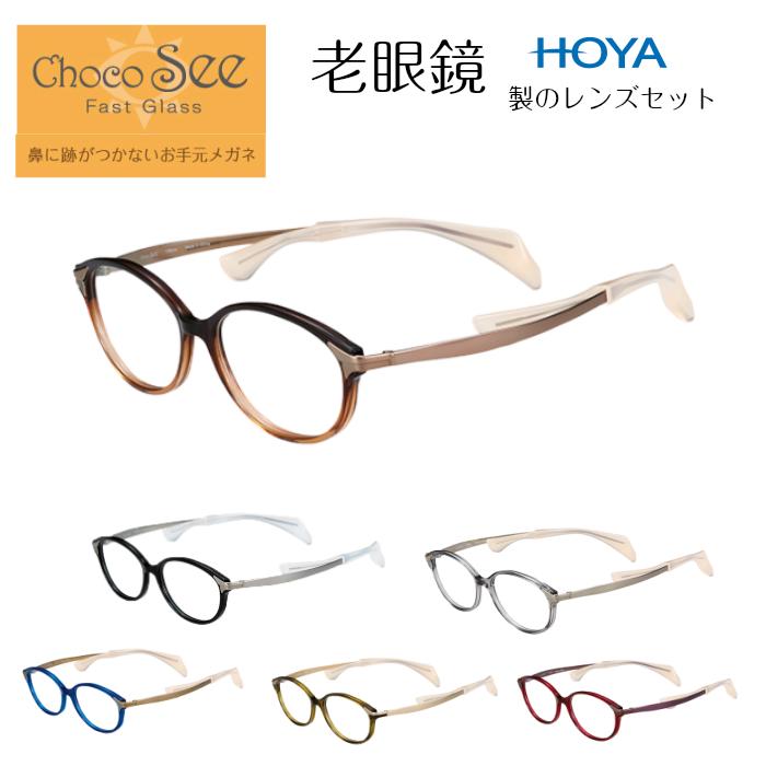 老眼鏡 おしゃれ レディース メンズ チョコシー Chocosee 鼻に跡がつかない こめかみ メガネ 女性用 かわいい 鼻パッドがない リーディンググラス シニアグラス FG24506