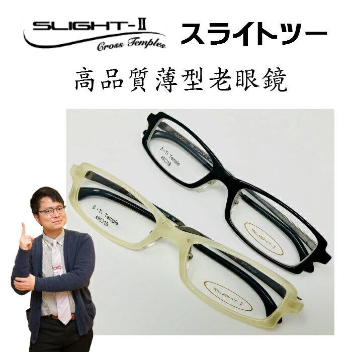 老眼鏡 おしゃれ レディース メンズ スライトツー 女性用  リーディンググラス 高品質 高級 +0.50 ~+4.00 リーディンググラス 高級 上品 薄型 携帯専用ケース付き / 敬老の日 プレゼント 60代 70代