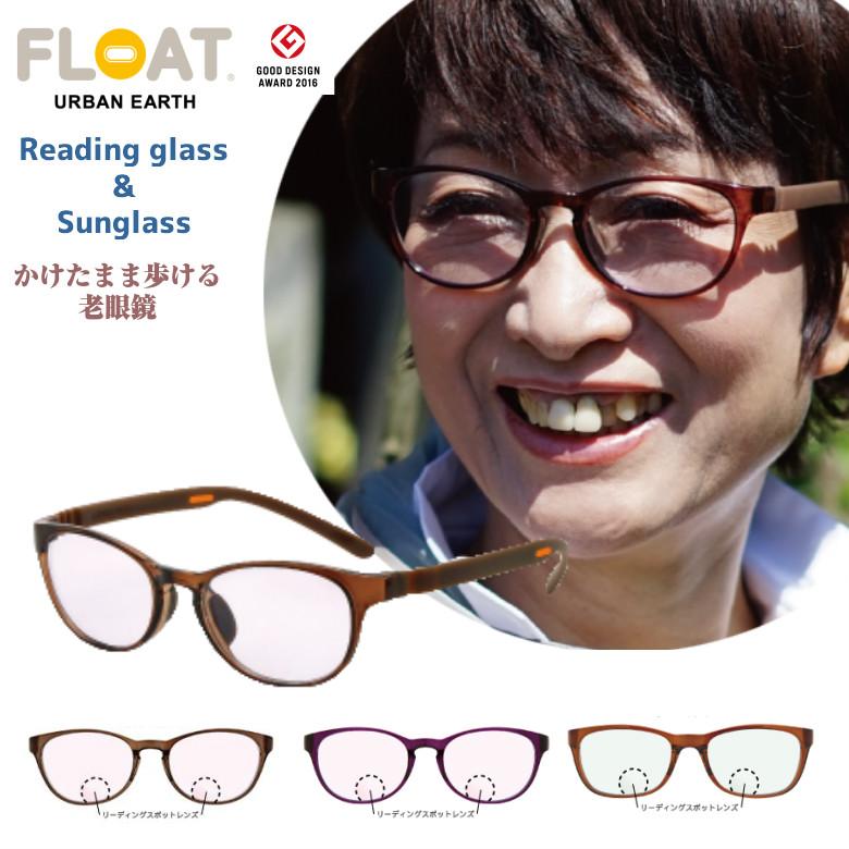 老眼鏡 おしゃれ レディース メンズ フロート FLOAT(セット品) ブルーライトカット 女性用 男性 二重焦点 首掛け サングラス 組み合わせを自由にカスタマイ リーディンググラス 歩ける