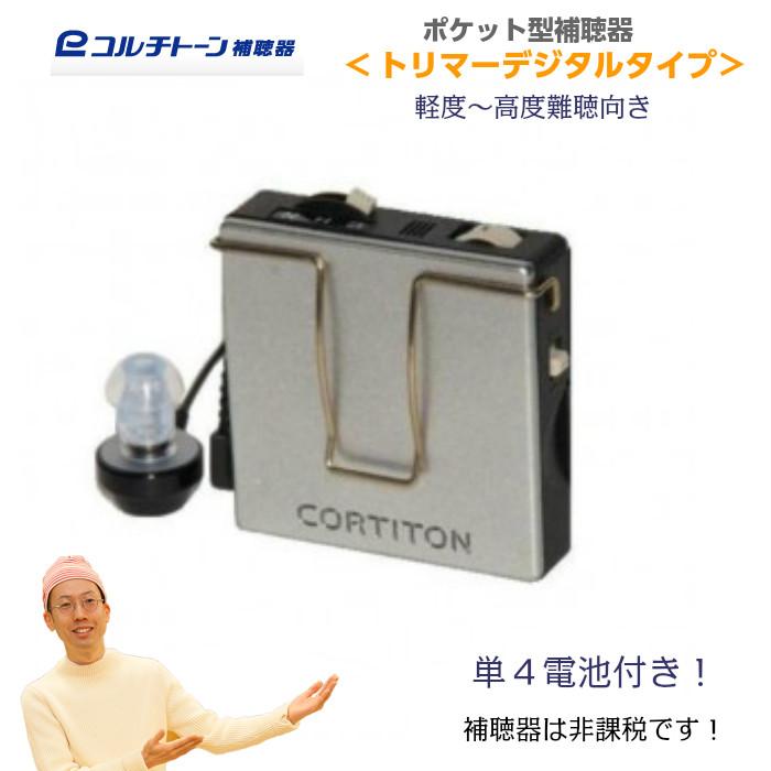 補聴器 ポケット型 補聴器 日本製 国産 初めての補聴器 デジタル補聴器 母の日 父の日 敬老の日 コルチトーン 軽度 高度 難聴 トリマーデジタル TH-33DW  / 母の日 プレゼント ありがとう プチギフト / 父の日 お父さん