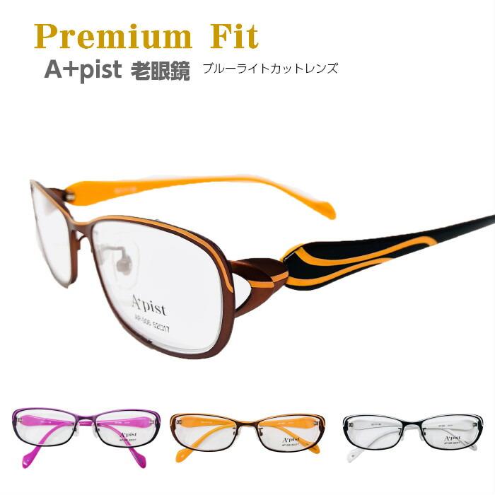 老眼鏡 おしゃれ レディース メンズ A+pist ブルーライトカット 女性用 女性 かわいい 見やすい リーディンググラス シニアグラス 送料無料