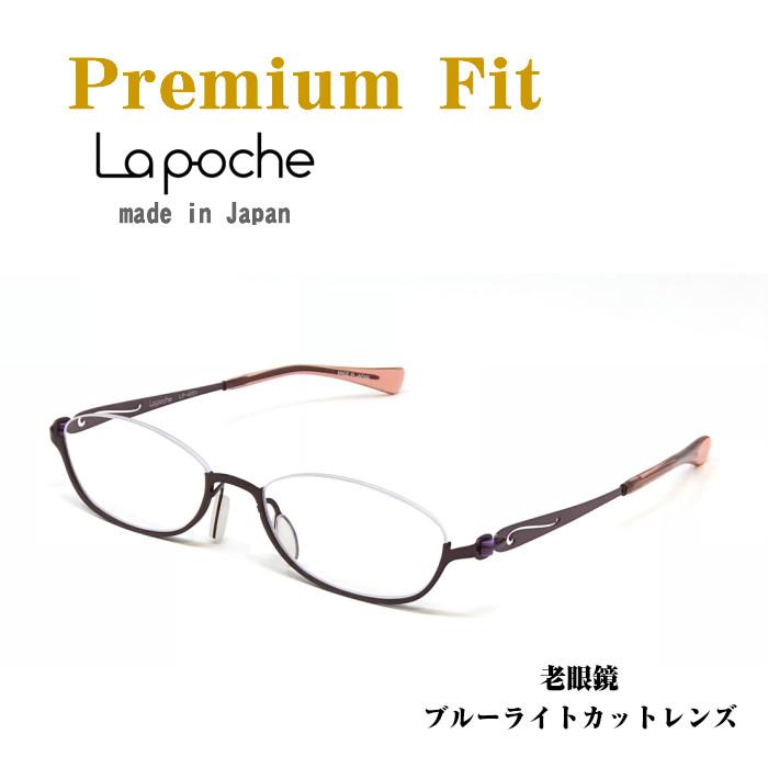 老眼鏡 おしゃれ レディース メンズ ラポッシュ Lapoche ブルーライトカット 女性用 男性用 見やすい 日本製 リーディンググラス シニアグラス コンパクト 軽い に見えない 送料無料