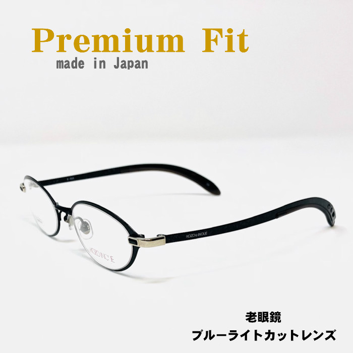 老眼鏡 おしゃれ レディース ブルーライトカット 女性用オシャレ めがね 日本製 鯖江 さばえ サバエ 眼鏡 メガネ 女性 軽い リーディンググラス シニアグラス チタン 老眼鏡に見えない