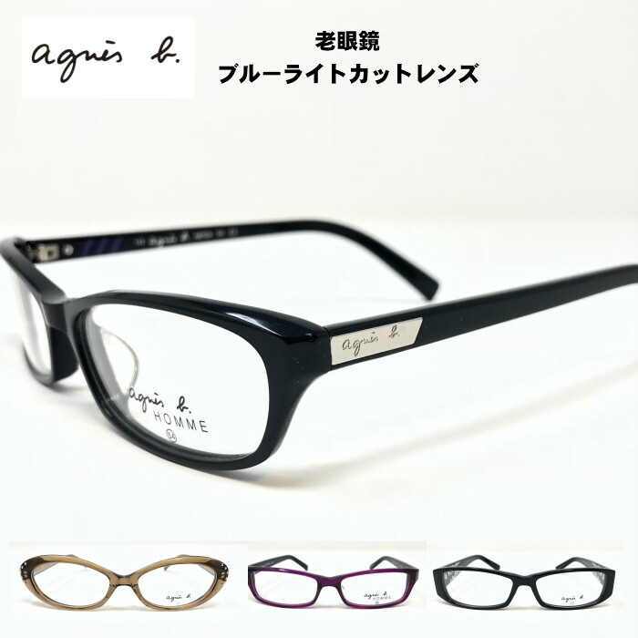 老眼鏡 おしゃれ レディース メンズ アニエス・ベー ブルーライトカット 女性用 めがね 眼鏡 メガネ 女性 軽い リーディンググラス シニアグラス チタン に見えない 送料無料
