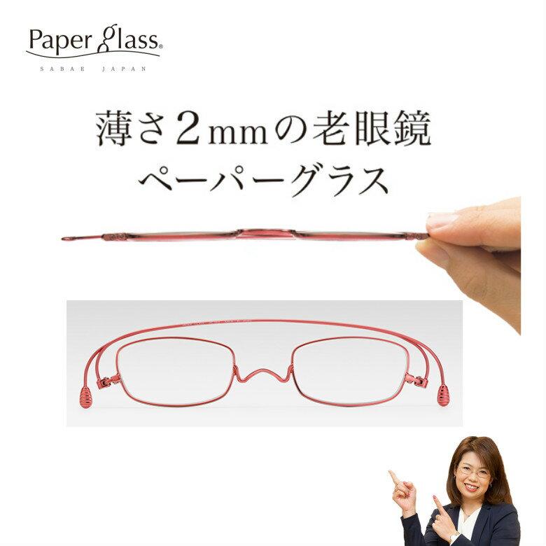 老眼鏡 おしゃれ レディース メンズ ペーパーグラス 女性用 女性 男性 折りたたみ 携帯用 薄さ2mm paperglass 鯖江 ベーシック スクエア 高品質 リーディンググラス プレゼント 送料無料