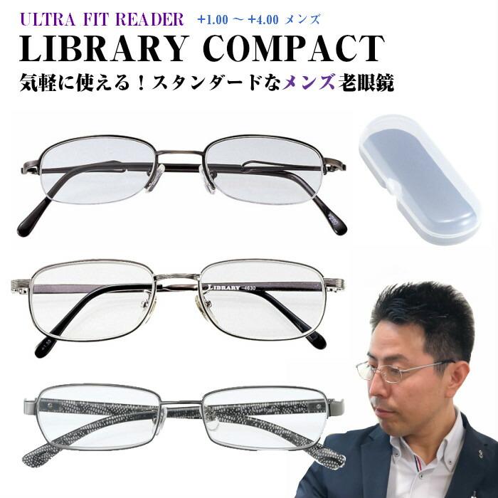 老眼鏡 おしゃれ レディース メンズ  男性 見やすい 軽い ライブラリー 4110 4630 4530 バネ丁番 +1.0 から +4.0 0.25刻み対応 スタンダード お手軽 男性用