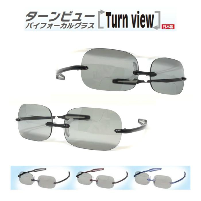 老眼鏡 おしゃれ レディース メンズ 偏光 二重焦点 遠近両用 釣り用 超軽量 サングラス 二重焦点 Turn view ターンビュー
