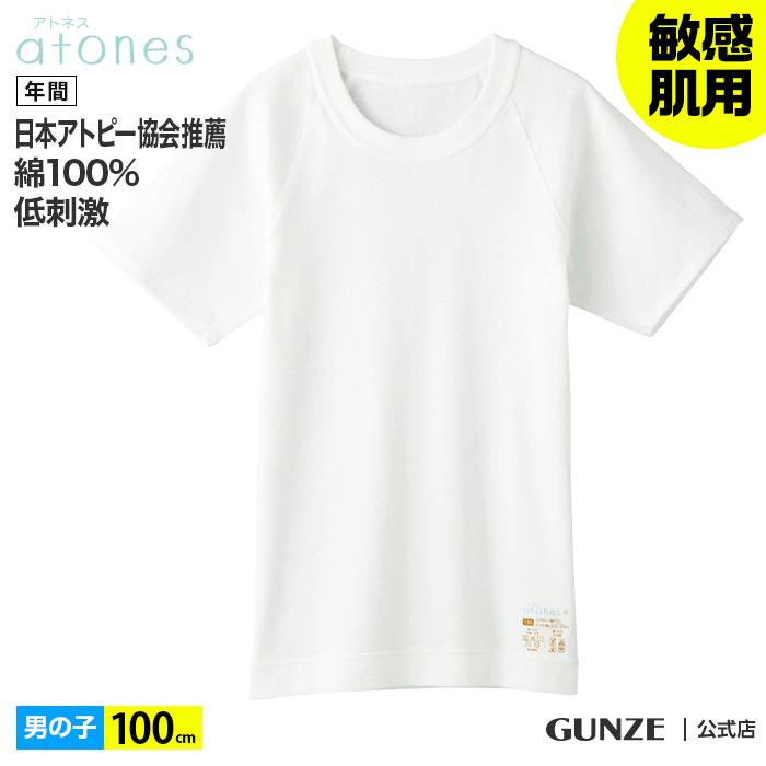 グンゼ公式 敏感肌に低刺激 子供用 肌着 グンゼ Tシャツ 丸首 100cm 綿100% Tシャツ 男の子 年間 atones アトネス GUNZE グンゼ 綿100 キッズ 子供 インナー 半袖 下着 肌着 敏感肌用 低刺激 GY56550 100cm~160cm GUNZE16