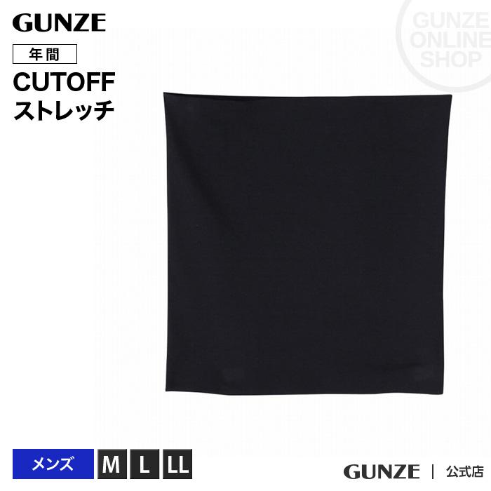 グンゼ公式 縫い目ゼロ CUTOFF ストレッチ 年間素材の腹巻 アウトレット セール 紳士 腹巻 正規品送料無料 GUNZE グンゼ キャンペーンもお見逃しなく GUNZE11 MK1000