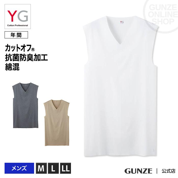 グンゼ公式 カットオフで ビジネスシャツにもひびきにくい 出群 カットオフ GUNZE グンゼ ついに再販開始 YG 年間シャツ 紳士 V首 GUNZE11 Vネックスリーブレスシャツ YV1518