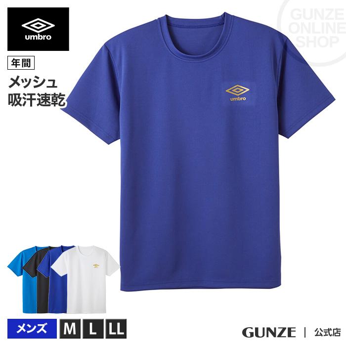 グンゼ公式 アンブロ Tシャツ ドライ メッシュ 在庫一掃売り切りセール クルーネックTシャツ GUNZE グンゼ umbro メンズ UBS713A 年間 安い GUNZE11 LL L サッカー M スポーツ 吸汗速乾 ランニング マラソン ブランド