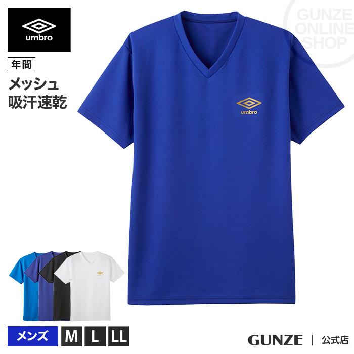 グンゼ公式 アンブロ Tシャツ ドライ メッシュ GUNZE グンゼ umbro VネックTシャツ メンズ UBS715A M-LL GUNZE11 ランニング 年間 サッカー 吸汗速乾 いよいよ人気ブランド ブランド マラソン 人気の製品 スポーツ ウォーキング