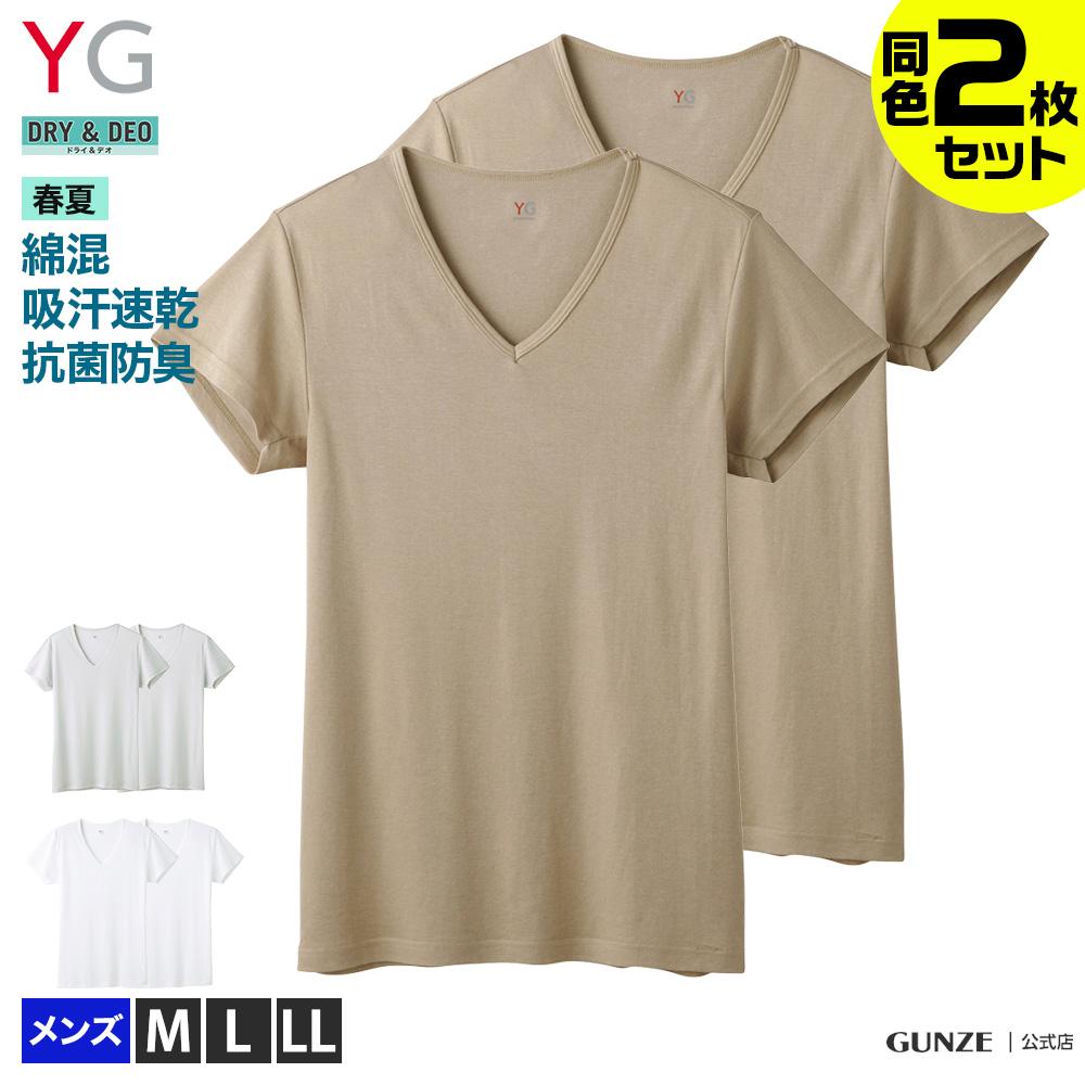 グンゼ公式 YG ドライ 抗菌 2枚セット VネックTシャツ アウトレット セール グンゼ VネックTシャツ メンズ 春夏 V首 抗菌防臭加工 速乾 綿混 下着 2枚組 2枚セット YV01152 M-LL DRYDEO GUNZE YG ワイジー GUNZE11