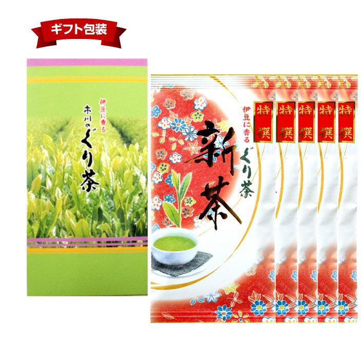 新茶 特撰ぐり茶200号100g×5本箱入【新茶/深蒸茶/深むし茶/玉緑茶/日本茶/緑茶/煎茶/静岡茶/お茶/茶】