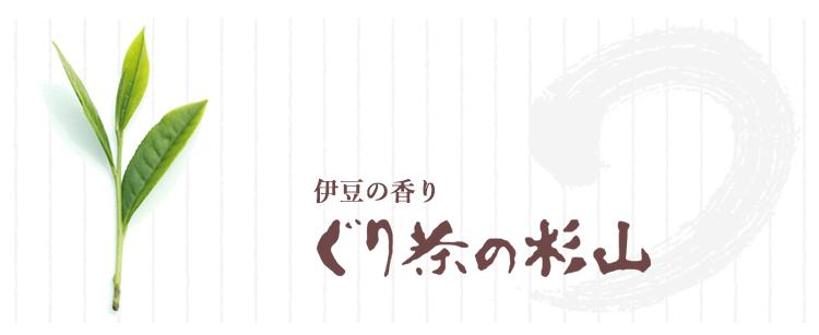 ぐり茶の杉山楽天市場支店:伊豆の香り、ぐり茶を専門に取り扱っています