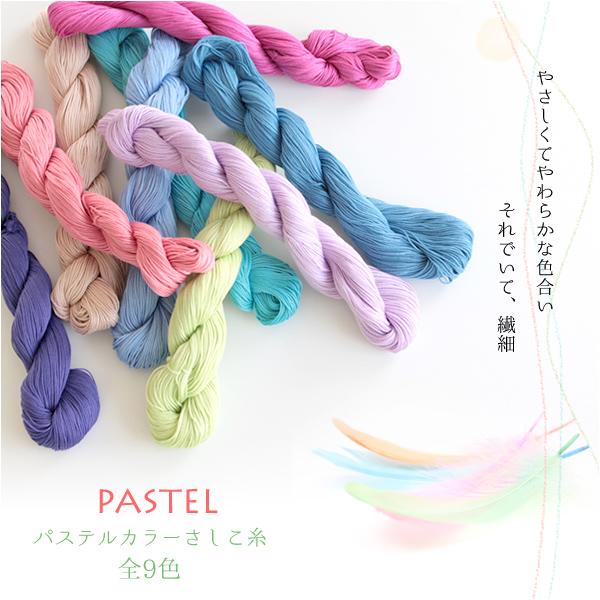 手作りマスクにも 付与 2020新作 超長綿使用 刺し子糸 6本までレターパック メール便 太糸 可 全9色やさしくてやわらかな色合い パステル PASTEL