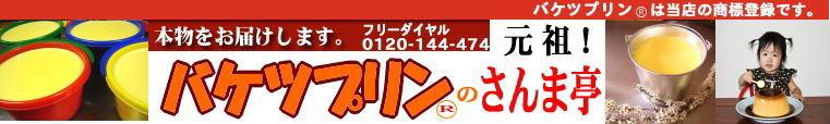 バケツプリンのさんま亭:バケツプリン 販売 専門店 | 元祖【さんま亭】