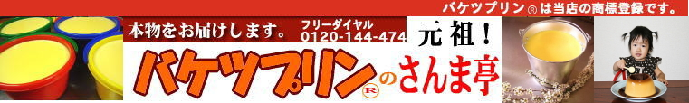 バケツプリンのさんま亭:バケツプリン 販売 専門店   元祖【さんま亭】