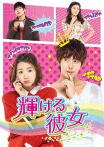 輝ける彼女 DVD-SET [DVD]