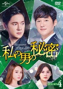 [DVD] DVD-SET4私の男の秘密 DVD-SET4 [DVD], ケースファクトリー:513651c9 --- sophetnico.fr