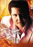 当社の 難波金融伝 [DVD] Collection ミナミの帝王 DVD DVD Collection VOL.10 [DVD], JBS ショッピング:9c99e25d --- canoncity.azurewebsites.net