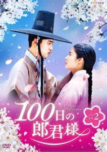 100日の郎君様 DVD-BOX 2 [DVD]